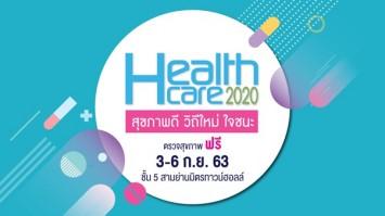 """ก้าวสู่ปีที่12 """"HEALTHCARE 2020 สุขภาพดี วิถีใหม่ ใจชนะ"""""""