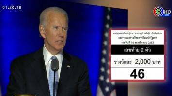 คอหวยเฮ! เลขท้าย 46 ตามลำดับว่าที่ประธานาธิบดีสหรัฐฯ ขนานนาม 'หวยโจ ไบเดน'