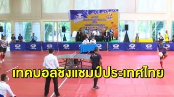 ไม่ธรรมดา! อดีตนักตะกร้อทีมชาติ คว้าแชมป์ 'กีฬาเทคบอล' ชิงแชมป์ประเทศไทย