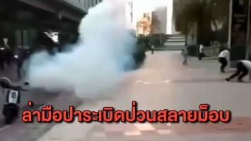 เร่งล่ามือระเบิดป่วนสลายการชุมนุม #ม็อบ16มกรา