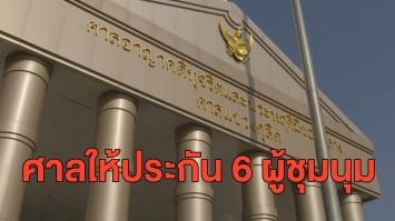 ศาลให้ประกัน 6 ผู้ชุมนุม เกาะพญาไท-ศูนย์การค่ามิตรทาวน์ ตีราคาประกันคนละ 2 หมื่นบาท