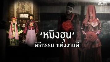 'หมิงฮุน' พิธีกรรม 'แต่งงานผี' ความเชื่อโลกหลังความตาย