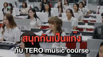 ชวนเดอะแก๊งร่วมสนุกไปด้วยกัน กับคอร์สเรียนเปียโนออนไลน์ TERO music course