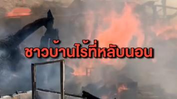 ระทึก! ไฟไหม้ชุมชนฝั่งท่าน้ำบางศรีเมือง ชาวบ้านหลายครัวเรือนไร้ที่พักอาศัย