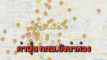 อ.แปลงยาว จ.ฉะเชิงเทรา ค่าฝุ่น PM 2.5 พุ่ง - หลายพื้นที่ กทม.ยังน่าห่วง