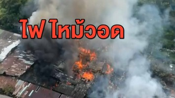 ระทึก ไฟไหม้วอด ชุมชนท่าน้ำบางศรีเมือง ชาวบ้านหนีตายวุ่น