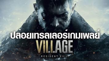 Resident Evil: Village ปล่อยเทรลเลอร์เกมเพลย์ พร้อมขาย 7 พ.ค.