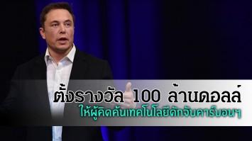 'อีลอน มัสก์' ใจป๋า ตั้งรางวัล 100 ล้านดอลล์ ให้ผู้คิดค้นเทคโนโลยีดักจับคาร์บอนฯ