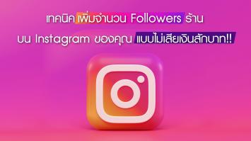 เทคนิคเพิ่มจำนวน Followers ร้านบน Instagram ของคุณแบบไม่เสียเงินสักบาท!