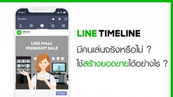 LINE Timeline มีคนเล่นจริงหรือไม่? จะใช้ประโยชน์สร้างยอดขายได้อย่างไร ?