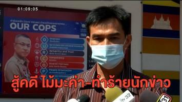 'ลุงพล' ปฏิเสธ 2 ข้อหา สู้คดีไม้มะค่า-ทำร้ายนักข่าว 'ทนายตั้ม' ยังไม่รับทำคดี ขอลุยตรวจที่เกิดเหตุก่อน