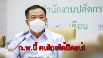 """""""อนุทิน"""" เผยวัคซีนโควิดเข้าไทย ก.พ.นี้ ยันไม่ทิ้งใครไว้ข้างหลัง"""