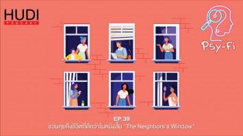 """""""ส่องหน้าต่างห้องฝั่งตรงข้าม ส่องชีวิต แล้วเปรียบเทียบ ดีจริงเหรอ Hudi Podcast รายการ Psy-fi EP.39"""""""