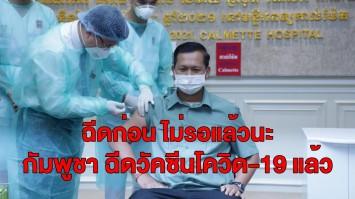 ไม่รอแล้วนะ! กัมพูชาเริ่มฉีดวัคซีน โควิด-19 แล้ว ฮุน เซน ให้ลูกชายฉีดก่อน