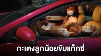 แท็กซี่สู้ชีวิต! กะเตงลูกน้อยวัย 7 เดือน ขับรถหารายได้ บางทีลูกค้าเห็นก็ไม่ขึ้น