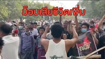 การเมืองระอุ! ผู้ชุมนุมต่อต้านคณะรัฐประหารเมียนมา ถูกตำรวจใช้กระสุนจริงยิงเสียชีวิตเพิ่มอีกแล้ว