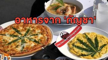 """ปชช.แห่ชิมอาหารจากเมนูู 'กัญชา' ในโครงการ """"แม่โจ้ชวนยิ้ม ชิมกัญ(ชา)"""""""