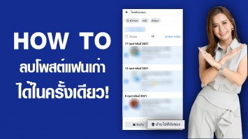 สอนเทคนิคลบโพสต์แฟนเก่าในเฟซบุ๊คทั้งหมดง่ายๆได้ในครั้งเดียว