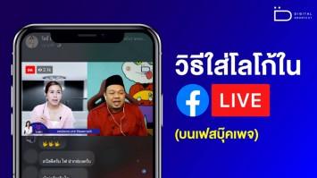 สอนวิธีใส่ Logo ใน FB LIVE  (บนเฟซบุ๊กเพจ) ด้วยโปรแกรม OBS