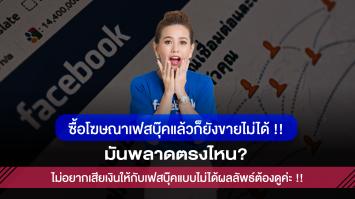 เรื่องต้องรู้ทำไมซื้อโฆษณาเฟซบุ๊กแล้วก็ยังขายไม่ได้ มันพลาดตรงไหน?
