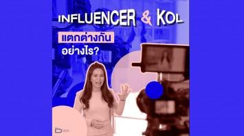 Influencer กับ KOL แตกต่างกันอย่างไร ?