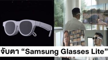 จับตา! Samsung เปิดคอนเซ็ปต์แว่นตา AR อัจฉริยะตัวใหม่ 'Glasses Lite'