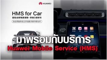 Huawei ประกาศ  Benz S Class รุ่นปี 2021 จะมาพร้อมกับบริการ Huawei Mobile Service (HMS)