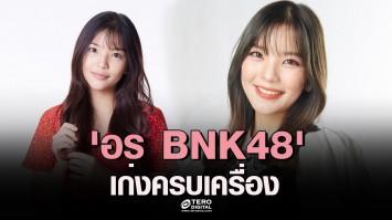 """'อร BNK48' เก่งครบเครื่อง ก้าวสู่นางเอกเต็มตัวในซีรี่ส์ """"Let's Fight Ghost"""" และ """"ร้านยารักษารัก LOVE PHARMACY"""""""