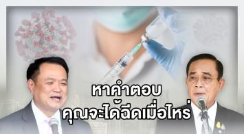 เปิดเส้นทางวัคซีนโควิด-19 ใครฉีดคนแรก แย้มประชาชนได้ฉีดเมื่อไหร่ นับวันรอได้ฤกษ์เปิดประเทศ!