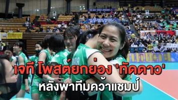 สโมสรเจที โพสต์ชื่นชม 'แนน-ทัดดาว' หลังคว้าแชมป์วอลเลย์บอลลีกญี่ปุ่น