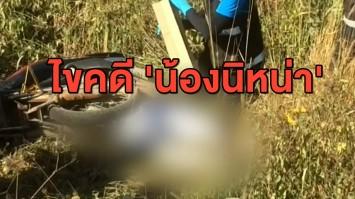 ไขคดี 'น้องนิหน่า' สาววัย 15 ปี ดับปริศนา หวั่นถูกฆ่าอำพราง