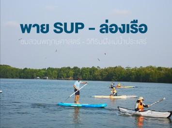 พาย SUP ลงเรือ ชมสวนพฤกษศาสตร์ระยอง-ล่องวิถีชุมชนแม่น้ำประแส