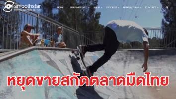 ออสเตรเลียสุดทน! ประกาศหยุดขาย 'เซิร์ฟสเก็ต' หลังตลาดมืดในไทยเหมาเกลี้ยงสต็อก