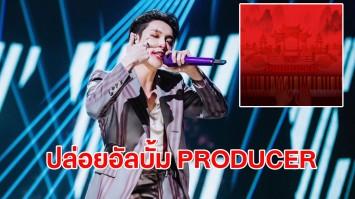ซุปเปอร์สตาร์ระดับโลก LAY ZHANG ปล่อยอัลบั้ม PRODUCER ออกมาให้เราฟังกันแล้ววันนี้