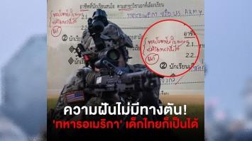 ความฝันไม่มีทางตัน! 'ทหารอเมริกา' เด็กไทยก็เป็นได้ ดราม่าร้อนครูเตะตัดขา นร. บอกขออาชีพที่เป็นไปได้